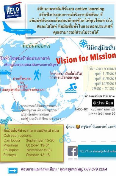 Vision Mission 04