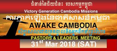 Kambodscha Pastorenkonferen